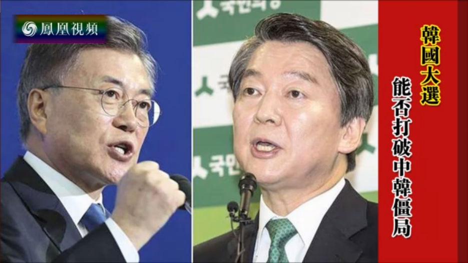 韩国大选能否打破中韩僵局