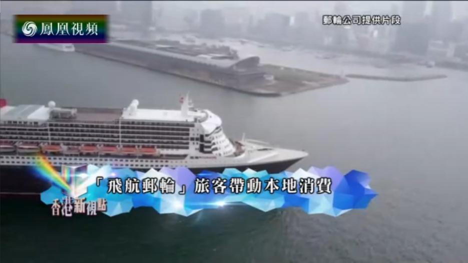 香港邮轮业发展现状