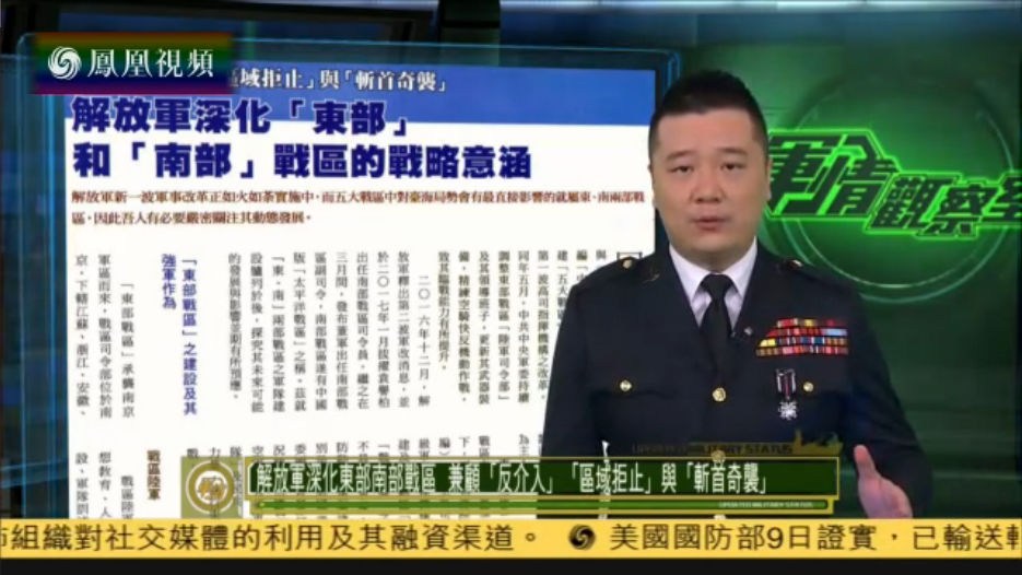 解放军深化东部南部战区 兼顾反介入、区域拒止与斩首奇袭