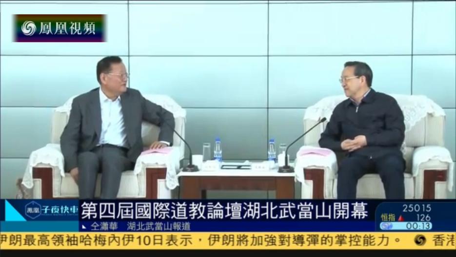 第四届国际道教论坛在武当山开幕 刘长乐出席 - 天在上头 - 我的信息博客