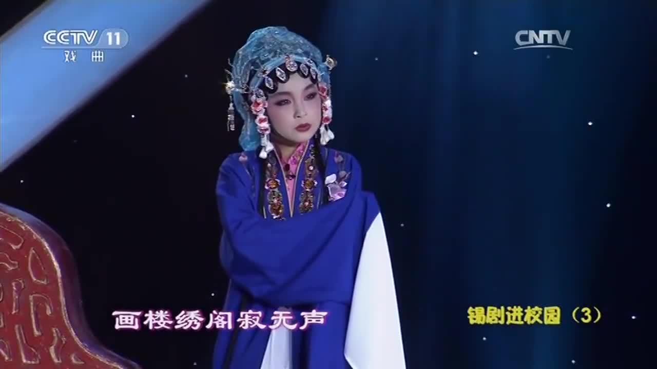 锡剧玉蜻蜓_小学生唐欣宜演唱锡剧《玉蜻蜓》选段