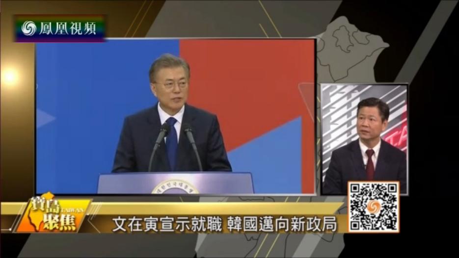 文在寅就职 韩国迈向新政局