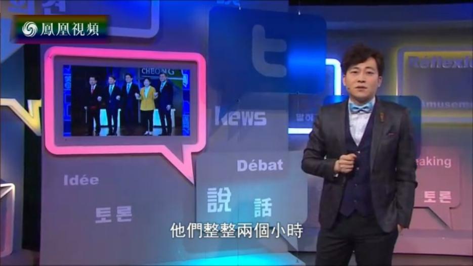 """韩国总统候选人鲜为人知的""""花边猛料"""""""