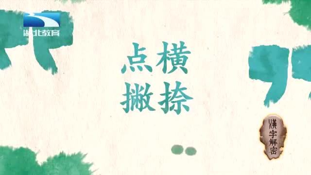 视频:汉字解密之马