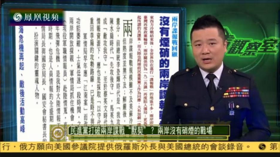 台湾接连公布多起间谍案 两岸谍战热度不减