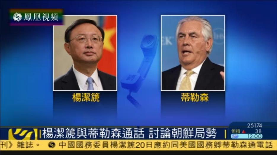 杨洁篪应约与蒂勒森通话 讨论朝鲜局势