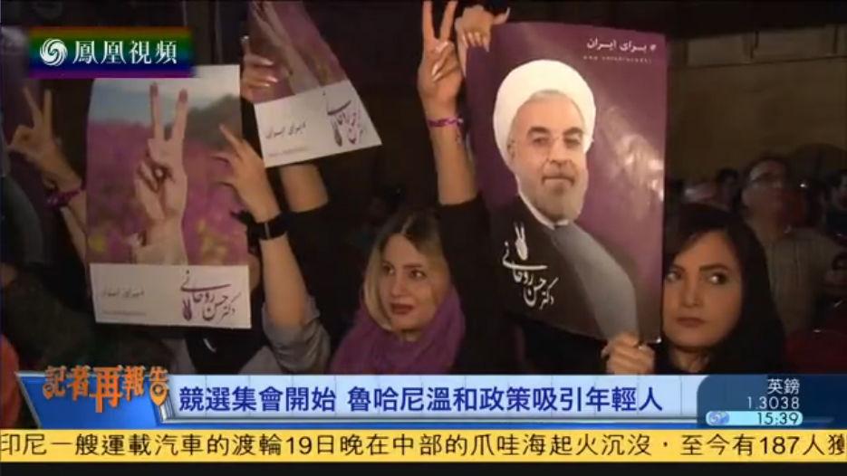 伊朗总统大选