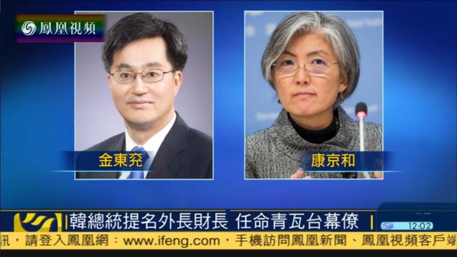 韩国总统文在寅提名外长财长 任命青瓦台幕僚