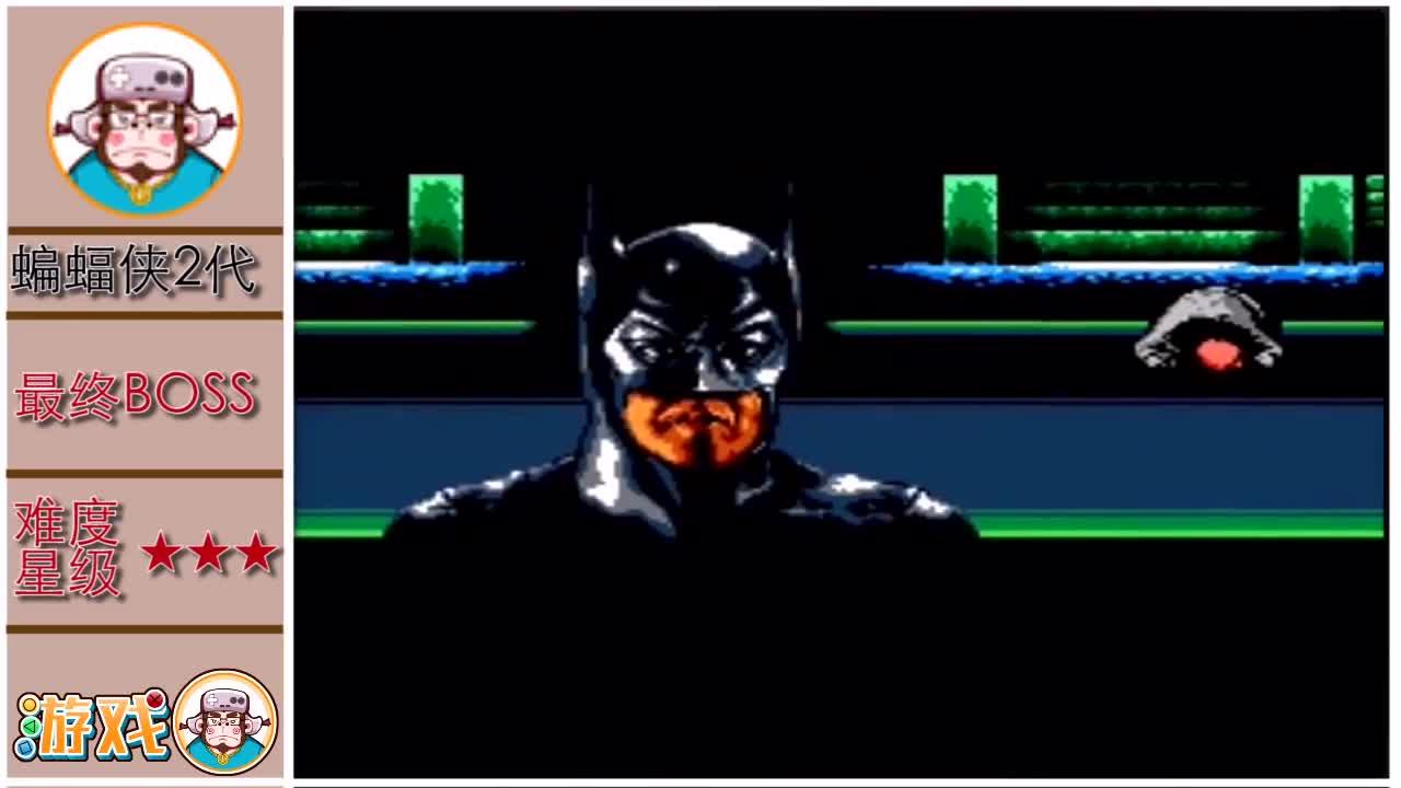 fc 蝙蝠侠 boss 图片合集