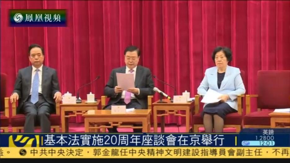 纪念香港基本法实施20周年座谈会在京举行 张德江讲话