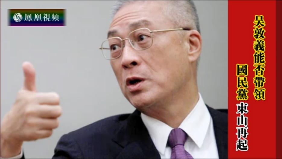 吴敦义能否带领国民党东山再起