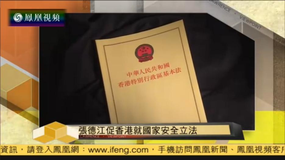 张德江:中央与香港特区权力关系不是分权关系