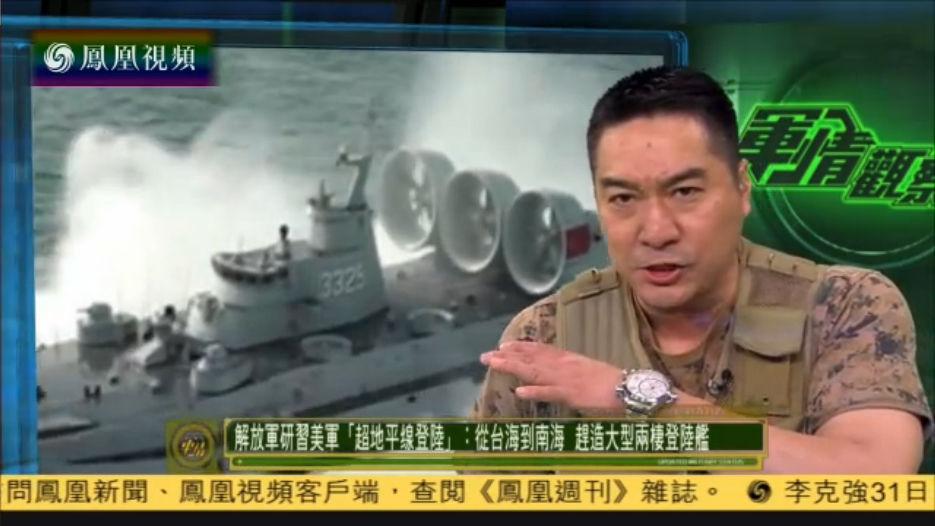 """解放军发展两栖登陆舰 研究""""超地平线登陆"""""""
