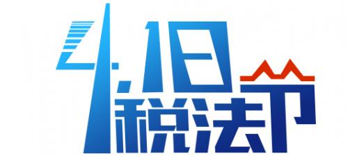 2017年度418税法节财税峰会成功召开