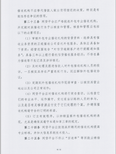 深圳市互金协会发征求意见稿 规范网贷行业催收行为