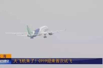 刚刚,中国大飞机起飞了!打破欧美垄断,争夺万亿美元商机
