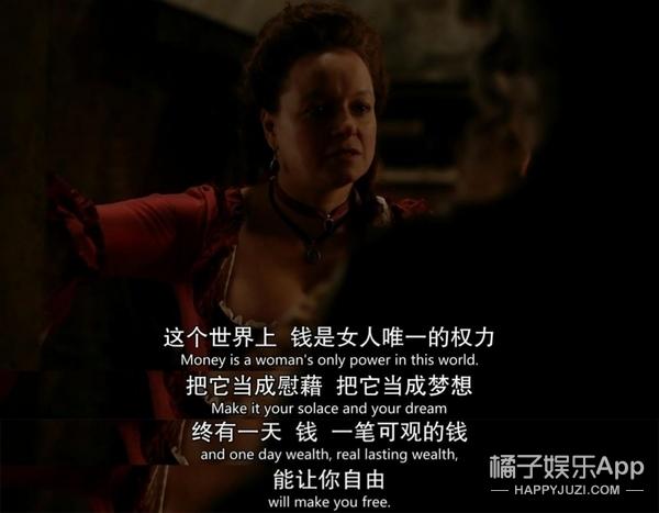 妓院大撕X、卖身不卖自由,这部讲述18世纪妓女的剧竟然很励志