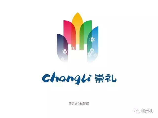...举办地崇礼城市logo 设计方案出炉 赶紧为你支持的方案投一票
