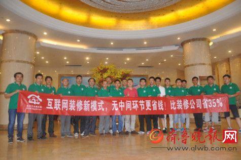 装修不再捉襟见肘 北京工长俱乐部掀起家装新主义
