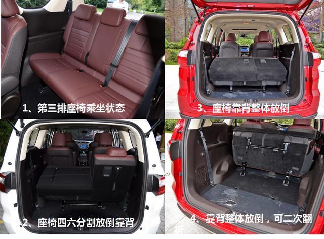 第三排座椅看宝骏730 长安凌轩 风行S500高清图片