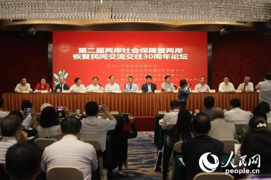 第二届两岸社会保障暨两岸恢复民间交流交往30周年论坛5月13日在厦门召开。