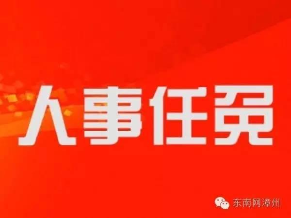 人事||中共漳州市委组织部关于李鲁漳等3位同志