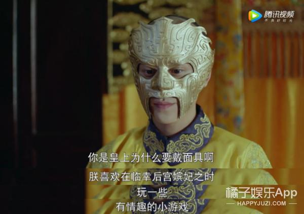 除了戴面具的秦俊杰,历史上的皇帝还有哪些羞羞的癖好