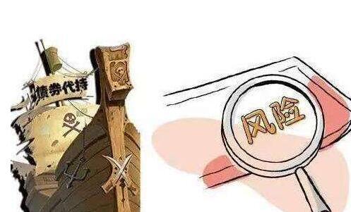 证监会暂停国海证券三项业务受理一年