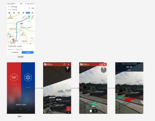 """""""百度地图""""手动输入起始位置,对于ar导航功能的情景定位准确,设定于用"""
