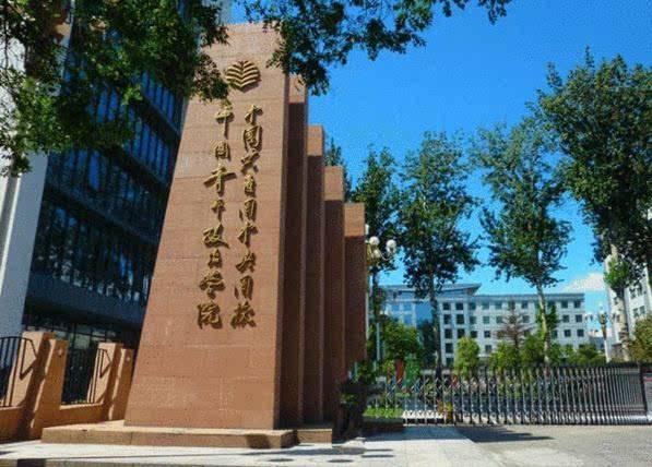 刚刚,中国又成立了一所厉害的大学!(图)