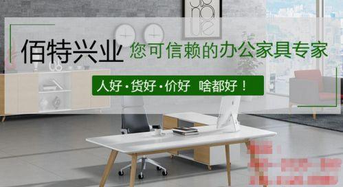 佰特兴业争做北京办公家具第一品牌