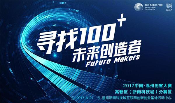 海上丝绸之路--下一个互联网创业之都:温州