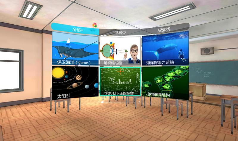 A 轮融资,教育会是 VR 的一个好场景吗?