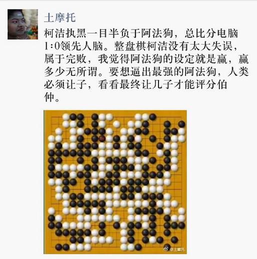 柯洁完败 输1/4子是AlphaGo事先设定好的?的照片 - 3