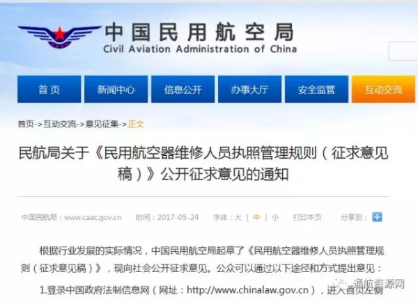 民用航空器维修人员执照管理规则(征求意见稿)发布