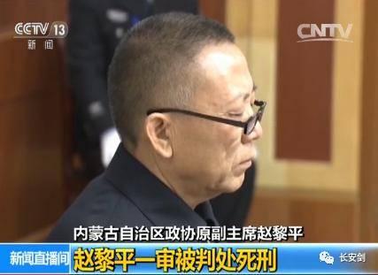 赵黎平被迅速执行死刑,中央放出一大信号
