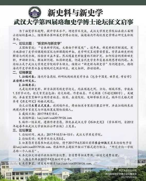 """武汉大学第四届珞珈史学博士论坛""""新史料与新史学""""征文启事"""