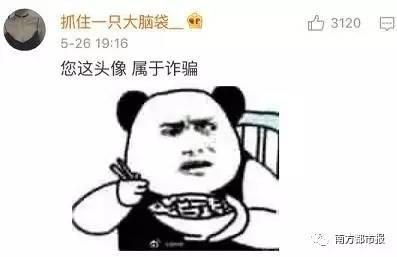 高晓松换了个微博头像!全国网友集体笑喷