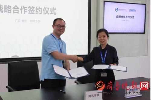 腾讯车联与惠州德赛西威汽车电子达成智能汽车战略合作协议