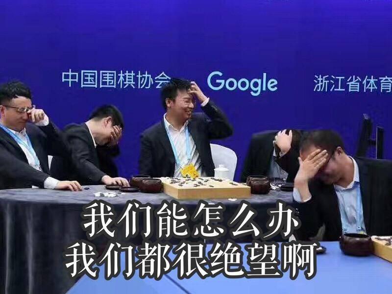 带着公关任务的 AlphaGo,混江湖的面子与里子