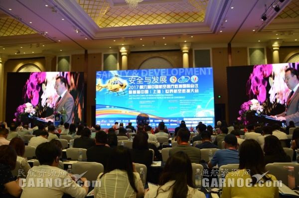 第六届中国航空医疗救援国际会议在上海召开