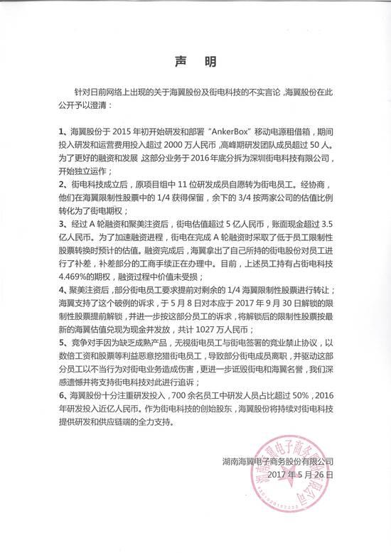 """创始人团队离职,股权纠纷……陈欧砸下3亿的项目还能让王思聪""""吃翔""""吗?"""