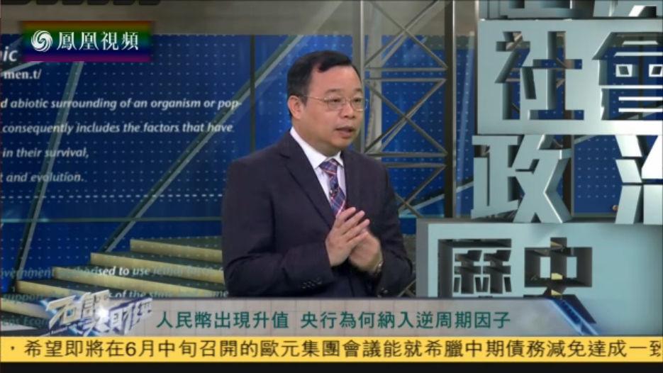 朱文晖:人民币升值并不突然 需继续观察逆周期因子