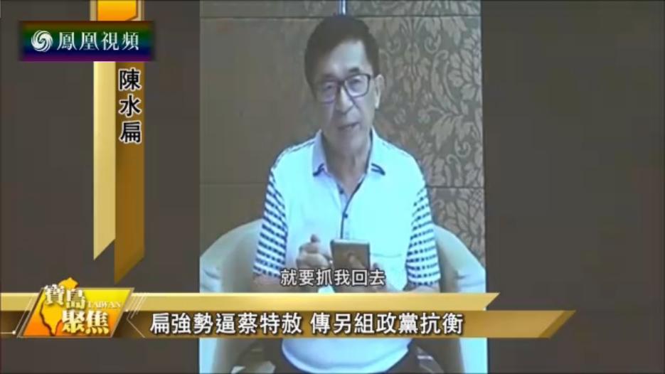 陈水扁得寸进尺 屡屡挑战司法底线
