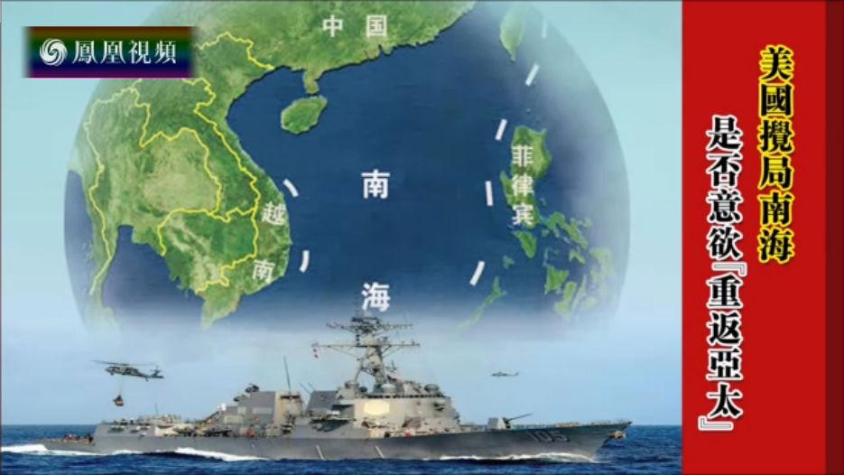 """美国搅局南海 是否意欲""""重返亚太"""""""