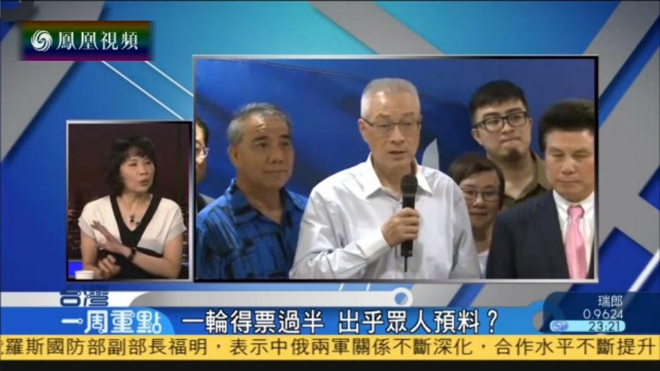 国民党主席交接内斗不休 台媒:洪秀柱恐7月请辞