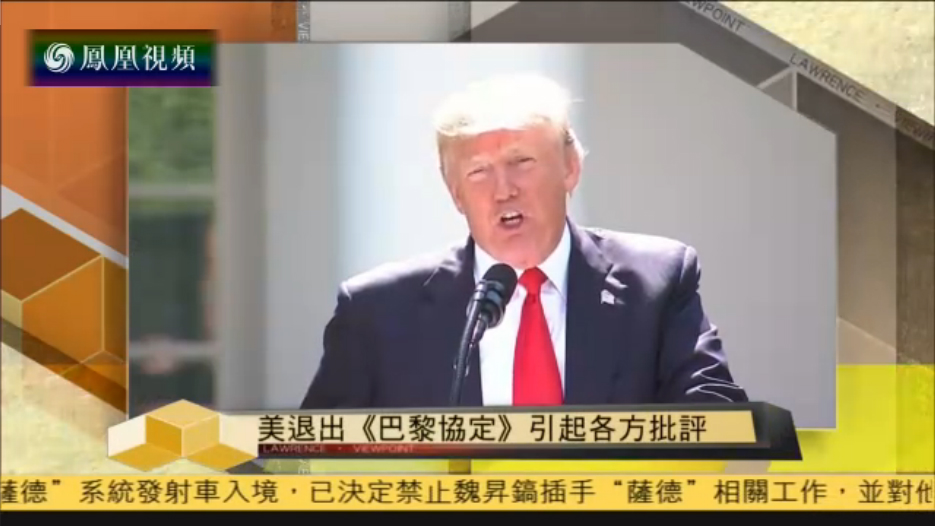 特朗普宣布美国将退出《巴黎协定》引各方批评