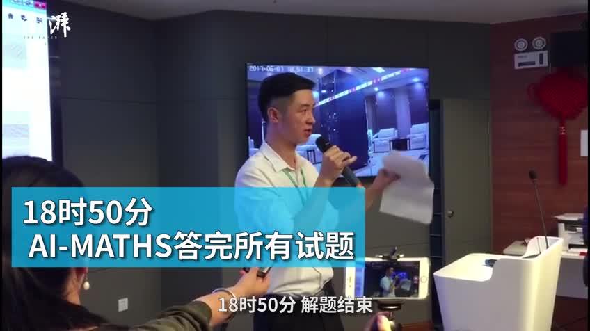 机器人做北京文科数学卷,22分钟就交卷得了105分 - 老泉 - 把酒临风的博客