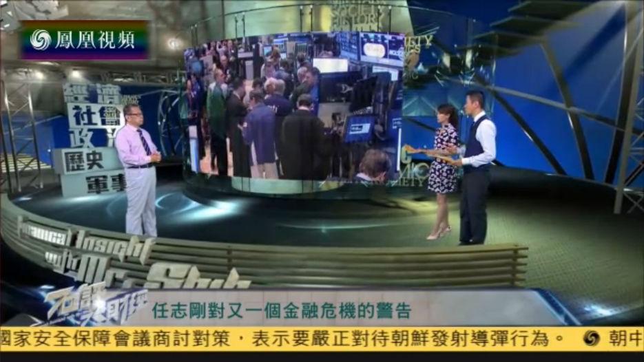 香港专家忧金融危机重现 严重程度或超过以往