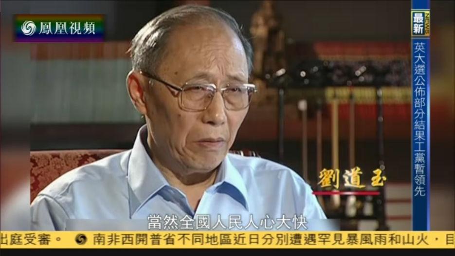 1977年高考恢复内幕——刘道玉